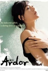 [18+] Ardor (2002) – 밀애 DVDRip English Subs x264 [Erotic Korean Movie]