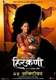 Hirkani (2019) Marathi 720p PreDVD Rip x264 AAC 1.2GB