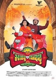 Montu Ni Bittu 2019 Gujarati 720p HDRip 900MB Download